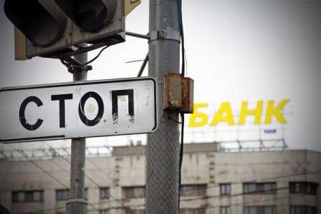 Центробанк отозвал лицензию у Московского национального инвестиционного банка