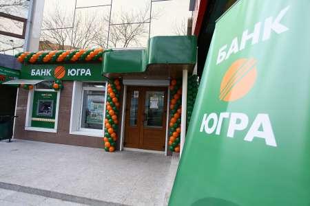 Банк «Югра» последние новости: Центробанк на полгода ввел временную администрацию в банке