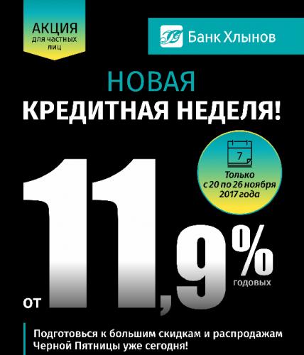 Только с 20 по 26 ноября банк «Хлынов» предлагает кредиты от 11,9%!