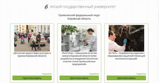 Вам небезразлично экономическое, технологическое и социальное развитие Кировской области? Хотите изменений в лучшую сторону? Возможность есть!